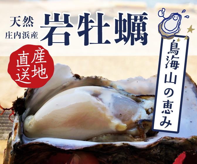 岩牡蠣販売